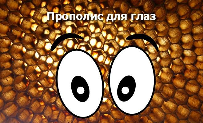 Лечение глаз прополисом