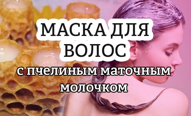 Маска для волос с пчелиным маточным молочком