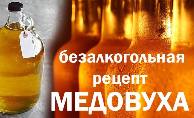 медовуха безалкогольная рецепт