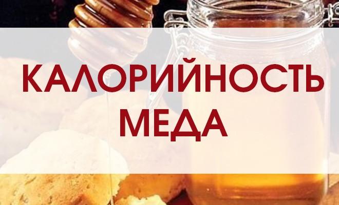 Содержание калорий в меде. Сахар или пчелиное производство, где калорий больше?