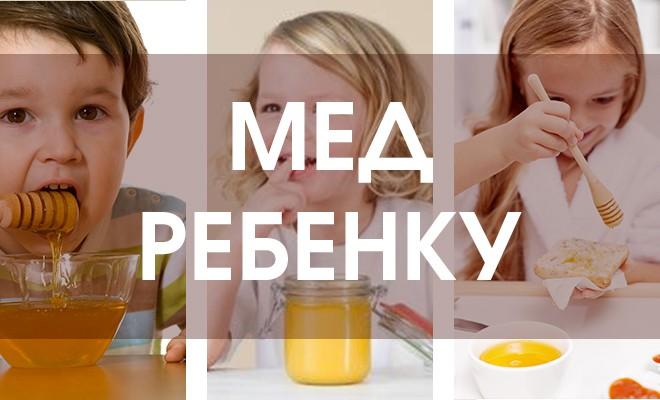 Возраст ребенка для употребления меда