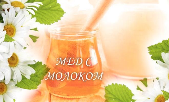 Молоко и мёд — простуда отойдёт!