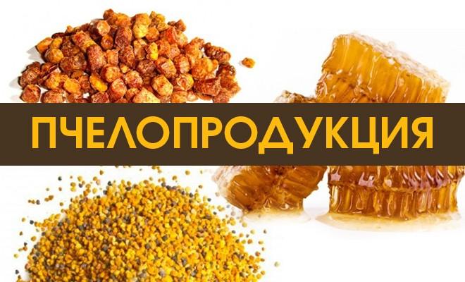 все виды продукции пчеловодства