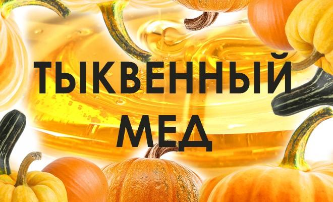 тыква с медом запеченная в духовке