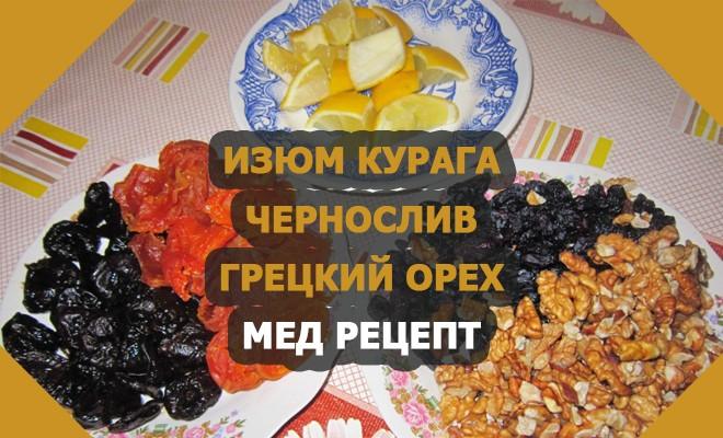 изюм курага чернослив грецкий орех мед рецепт
