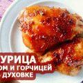 курица с медом в духовке