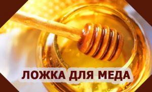 ложка для меда