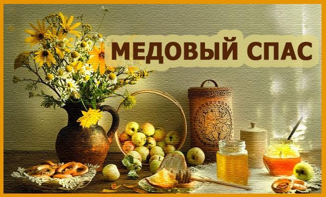 Поздравления с Медовым спасом своими словами 9