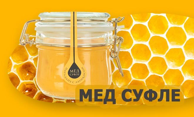 мед-суфле