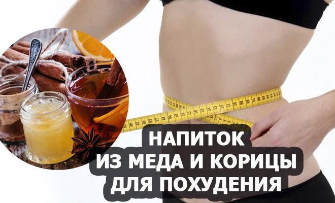 Корица для похудения отзывы врачей