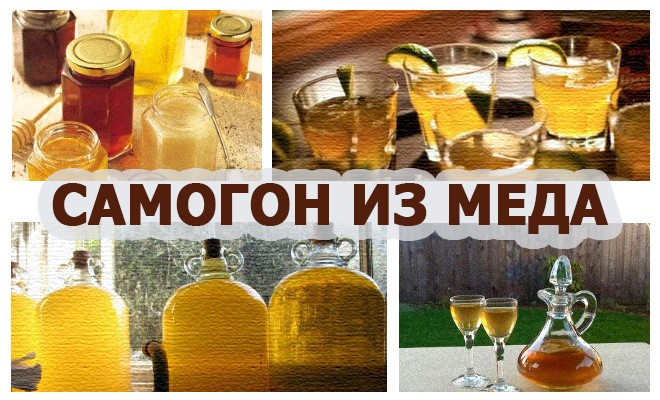 Самогон из меда