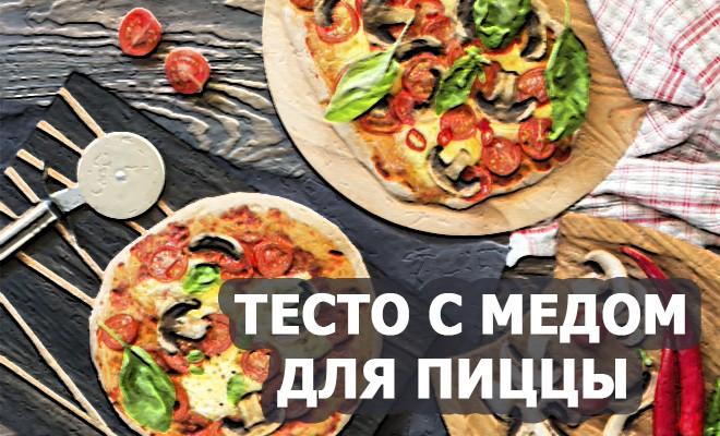 тесто для пиццы с медом