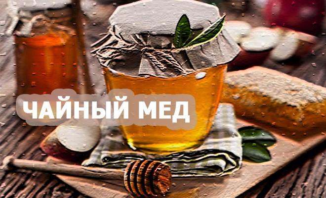 чайный мед