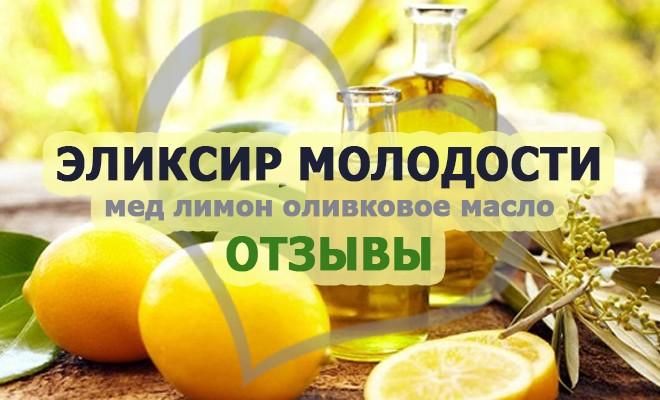 мед лимон оливковое масло - эликсир молодости