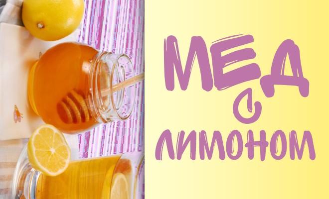 Мед с лимоном по утрам