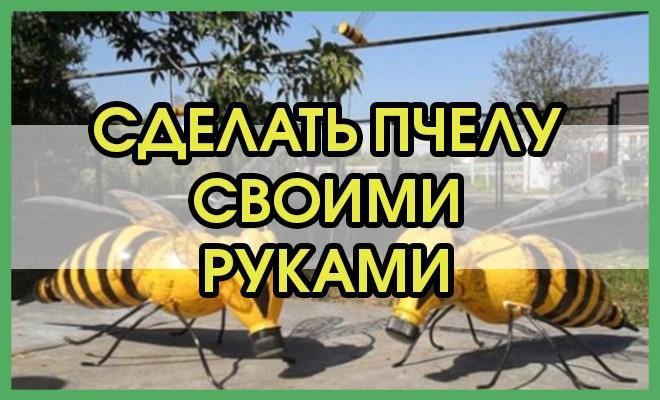 Сделать пчелу