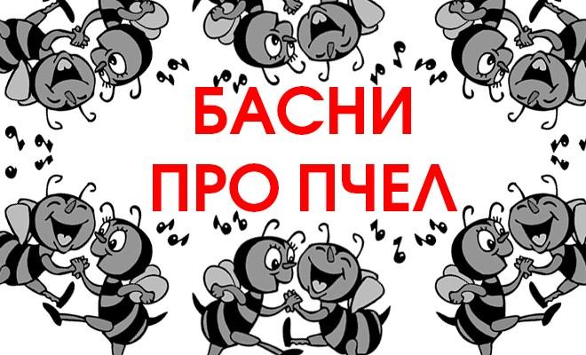 Басня о пчелах