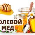 мед полевой