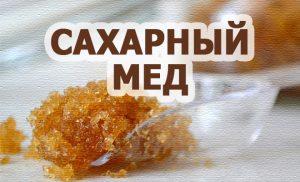 сахарный мед