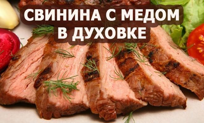 свинина в меде