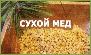 сухой мед