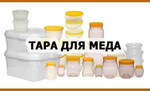 тара для меда