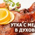 утка с медом в духовке