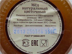 гост 19792 2001 мед натуральный