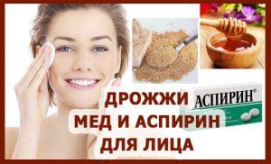 дрожжи мед и аспирин для лица