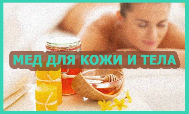 скраб для тела с медом и кофе