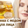 овсянка с медом для лица
