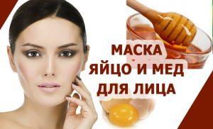 маска для лица из меда и яйца