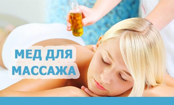 массаж медом