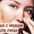 Секреты красоты с использованием маски-скраба из меда и кофе для лица. Как помогает кофейно-солевая маска, и в чем особенности ее использования?