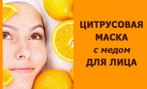 цитрусовая маска для лица