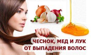 чеснок и лук для волос