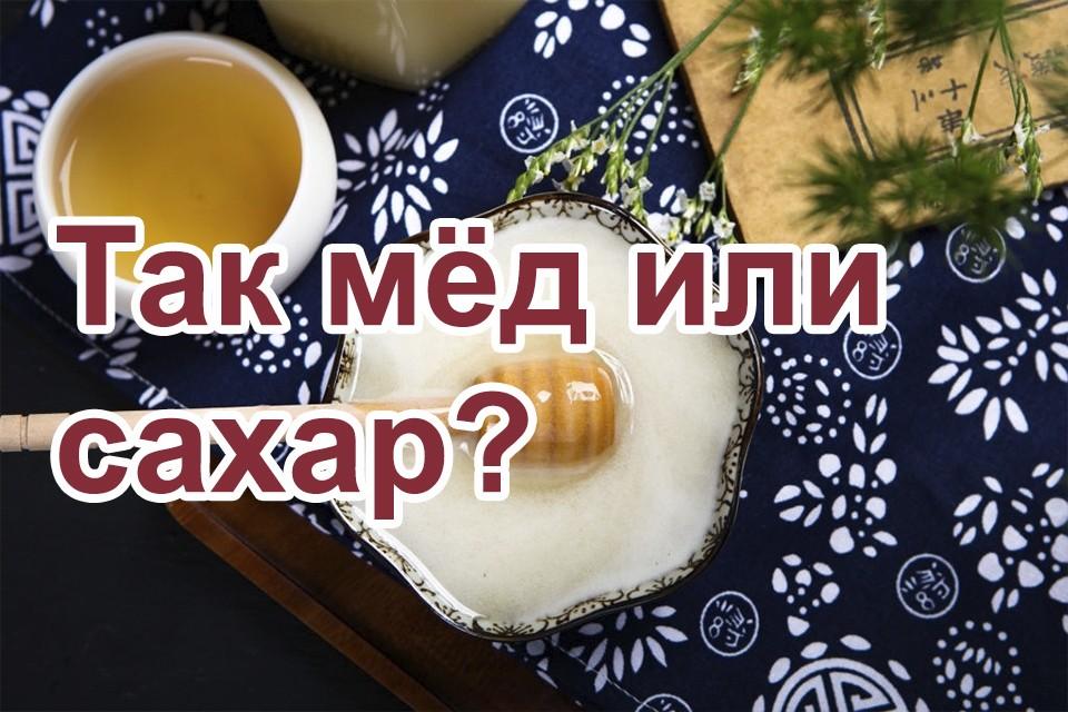 Вечный вопрос: мед или сахар?