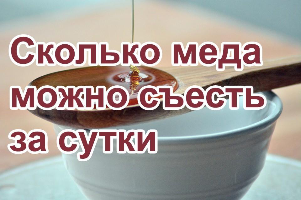 Сколько меда можно съесть за сутки?