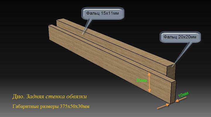 Задняя стенка обвязки
