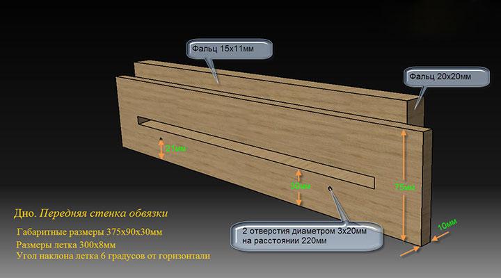 Передняя стенка обвязки